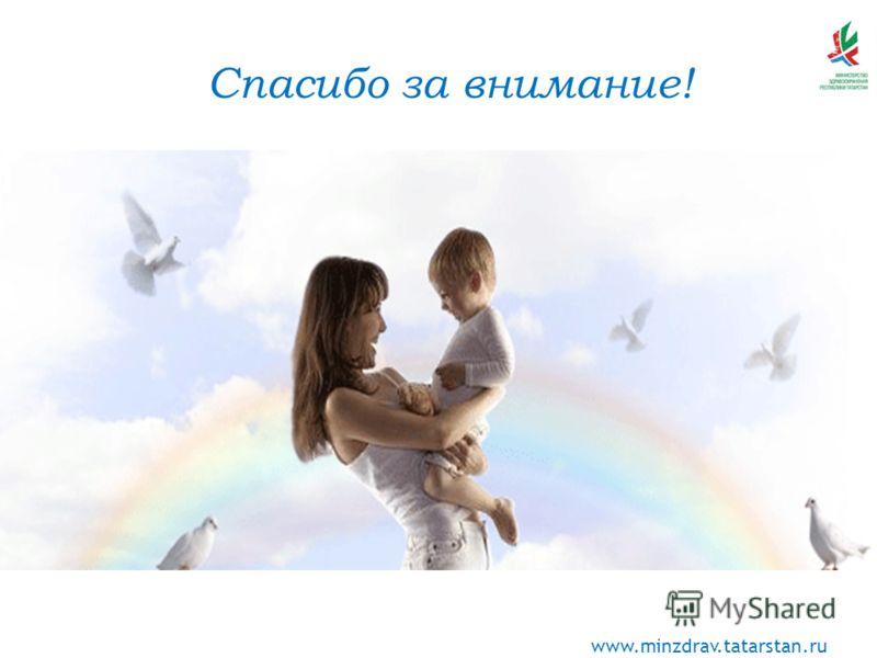 www.minzdrav.tatarstan.ru Спасибо за внимание!