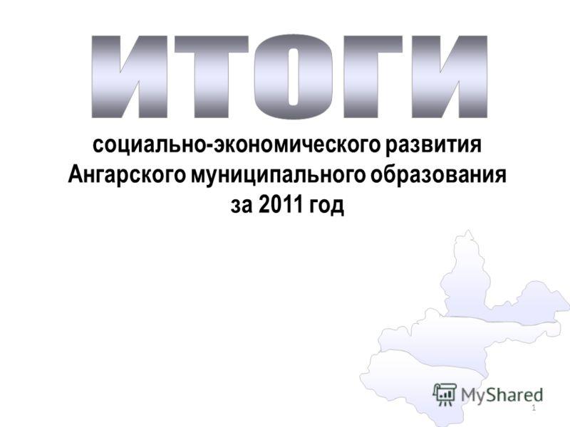 1 социально-экономического развития Ангарского муниципального образования за 2011 год