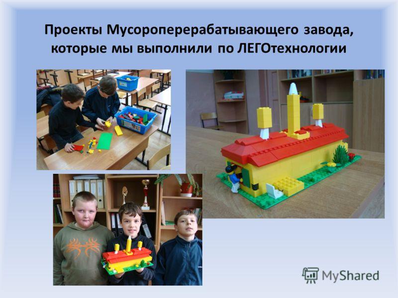 Проекты Мусороперерабатывающего завода, которые мы выполнили по ЛЕГОтехнологии