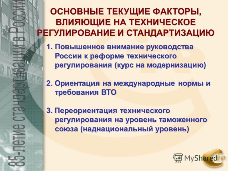 1.Повышенное внимание руководства России к реформе технического регулирования (курс на модернизацию) 2. Ориентация на международные нормы и требования ВТО 3. Переориентация технического регулирования на уровень таможенного союза (наднациональный уров