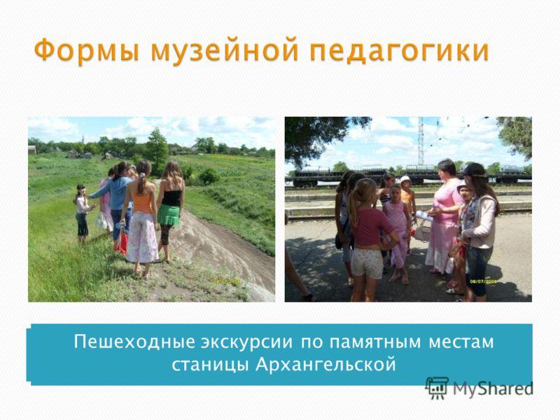 Пешеходные экскурсии Пешеходные экскурсии по памятным местам станицы Архангельской