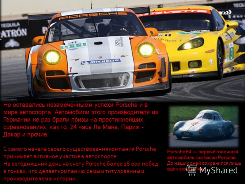 Не оставались незамеченными успехи Porsche и в мире автоспорта. Автомобили этого производителя из Германии не раз брали призы на престижнейших соревнованиях, как то: 24 часа Ле Мана, Париж - Дакар и прочие. С самого начала своего существования компан