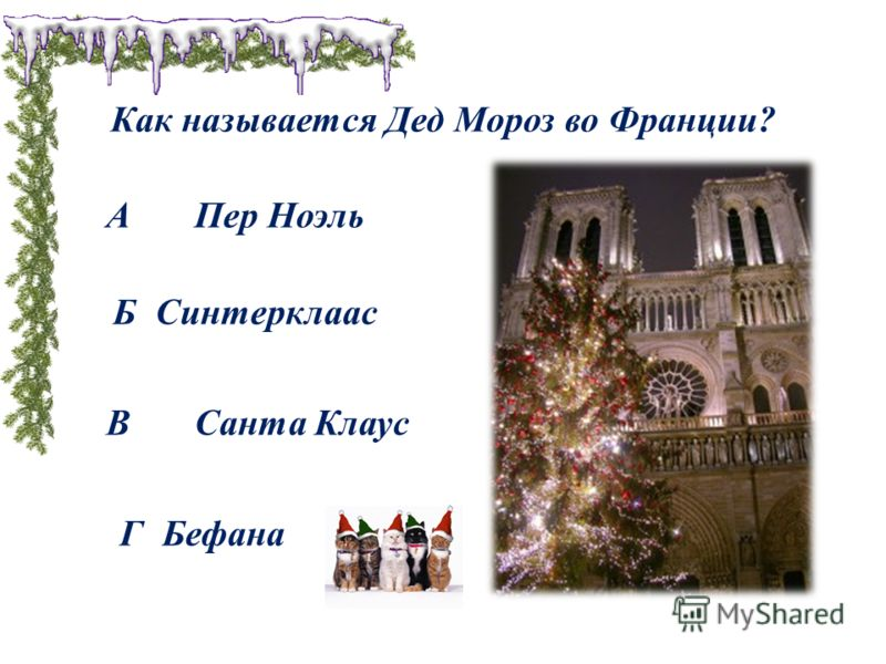 Как называется Дед Мороз во Франции? Г Бефана А Пер Ноэль В Санта Клаус Б Синтерклаас