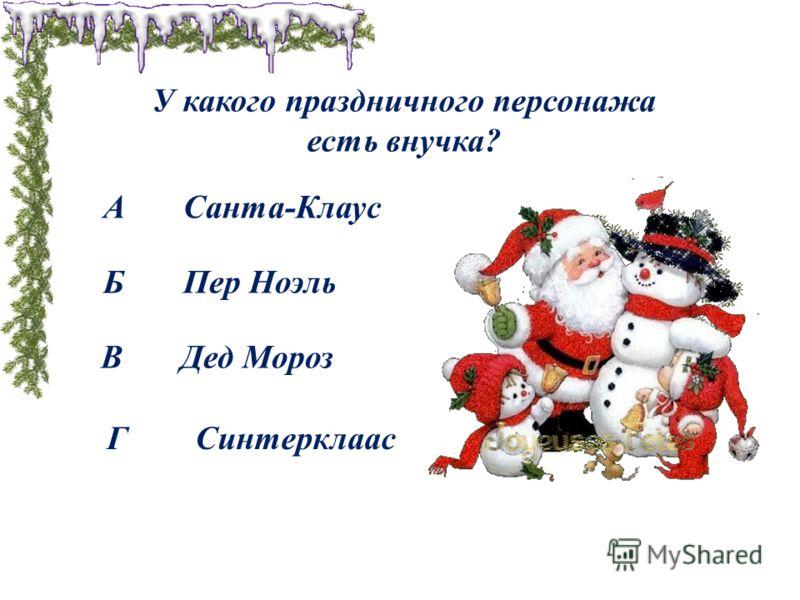 У какого праздничного персонажа есть внучка? Г Синтерклаас А Санта-Клаус В Дед Мороз Б Пер Ноэль