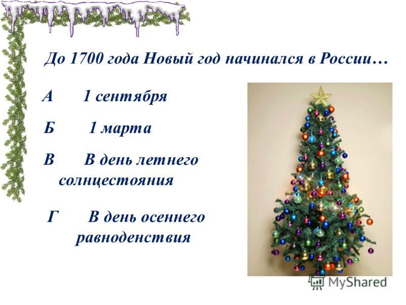 До 1700 года Новый год начинался в России… Г В день осеннего равноденствия А 1 сентября В В день летнего солнцестояния Б 1 марта