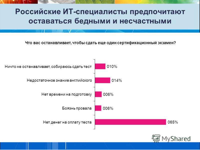 Российские ИТ-специалисты предпочитают оставаться бедными и несчастными