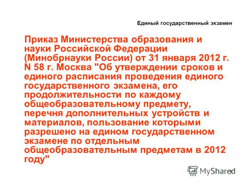 7 Единый государственный экзамен Приказ Министерства образования и науки Российской Федерации (Минобрнауки России) от 31 января 2012 г. N 58 г. Москва