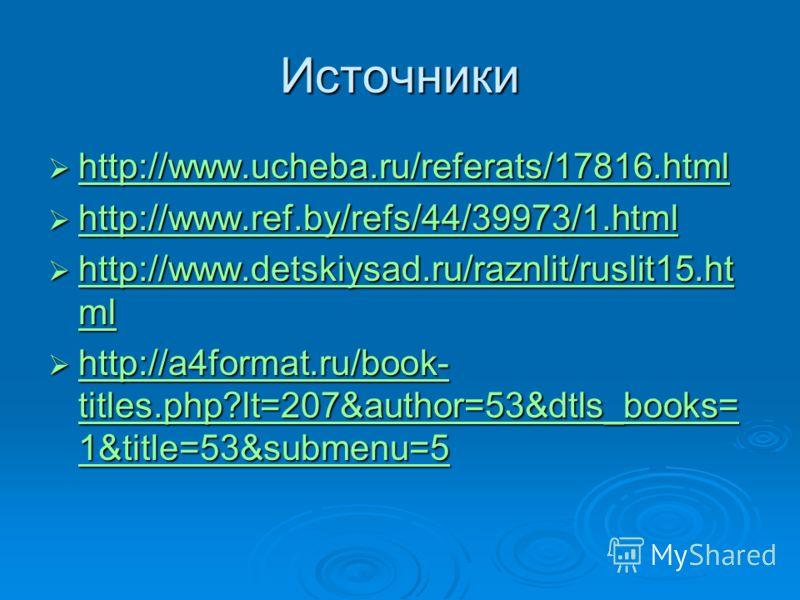 Источники http://www.ucheba.ru/referats/17816.html http://www.ucheba.ru/referats/17816.html http://www.ucheba.ru/referats/17816.html http://www.ref.by/refs/44/39973/1.html http://www.ref.by/refs/44/39973/1.html http://www.ref.by/refs/44/39973/1.html