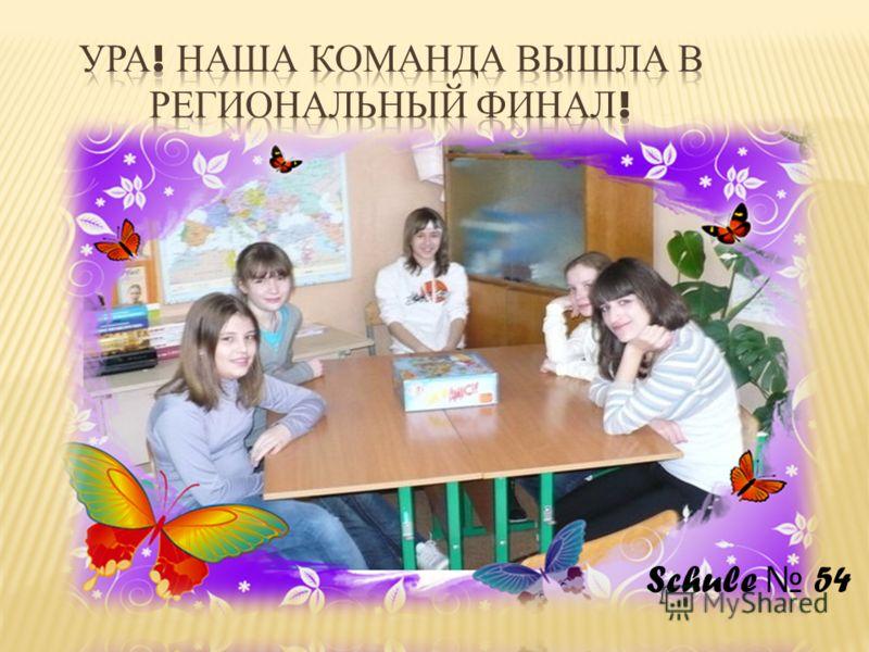 Schule 54