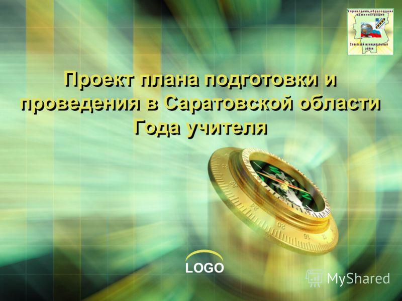 LOGO Проект плана подготовки и проведения в Саратовской области Года учителя