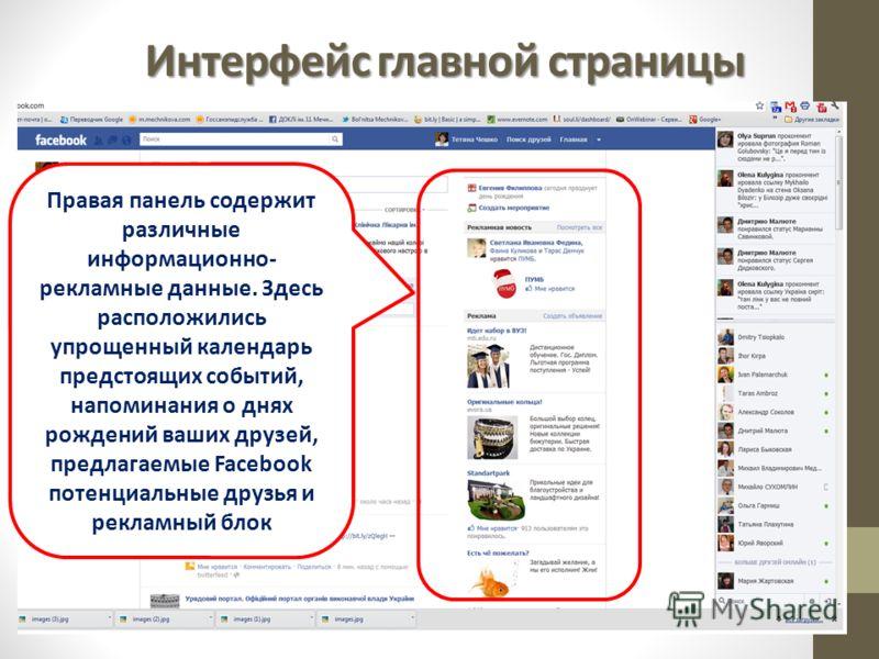 Интерфейс главной страницы Правая панель содержит различные информационно- рекламные данные. Здесь расположились упрощенный календарь предстоящих событий, напоминания о днях рождений ваших друзей, предлагаемые Facebook потенциальные друзья и рекламны