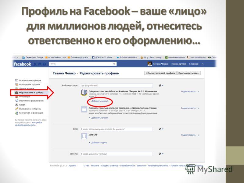 Профиль на Facebook – ваше «лицо» для миллионов людей, отнеситесь ответственно к его оформлению…