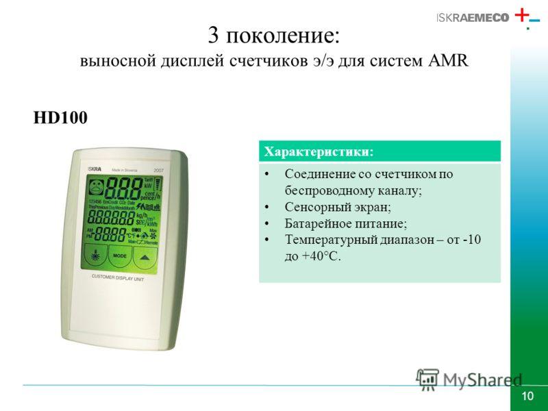 10 3 поколение: выносной дисплей счетчиков э/э для систем AMR HD100 Характеристики: Соединение со счетчиком по беспроводному каналу; Сенсорный экран; Батарейное питание; Температурный диапазон – от -10 до +40°С.
