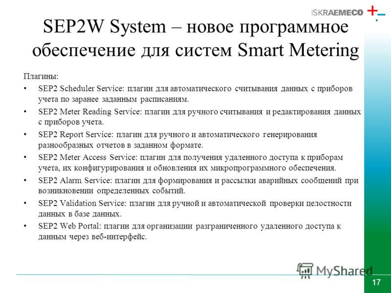 17 SEP2W System – новое программное обеспечение для систем Smart Metering Плагины: SEP2 Scheduler Service: плагин для автоматического считывания данных с приборов учета по заранее заданным расписаниям. SEP2 Meter Reading Service: плагин для ручного с