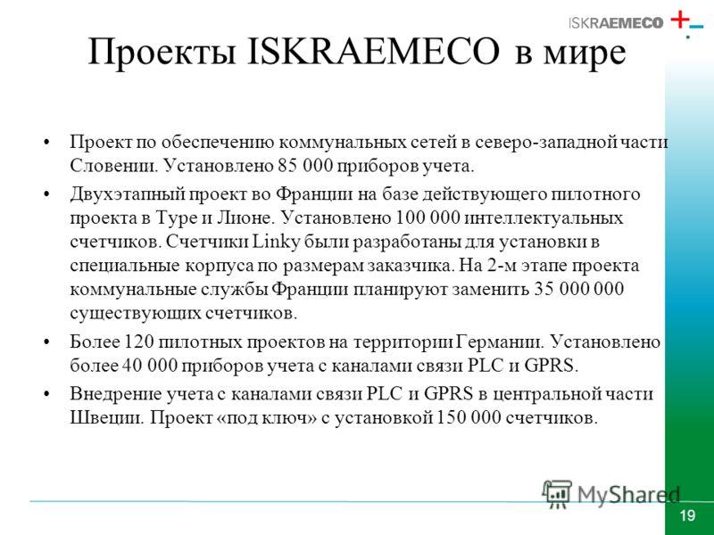19 Проекты ISKRAEMECO в мире Проект по обеспечению коммунальных сетей в северо-западной части Словении. Установлено 85 000 приборов учета. Двухэтапный проект во Франции на базе действующего пилотного проекта в Туре и Лионе. Установлено 100 000 интелл