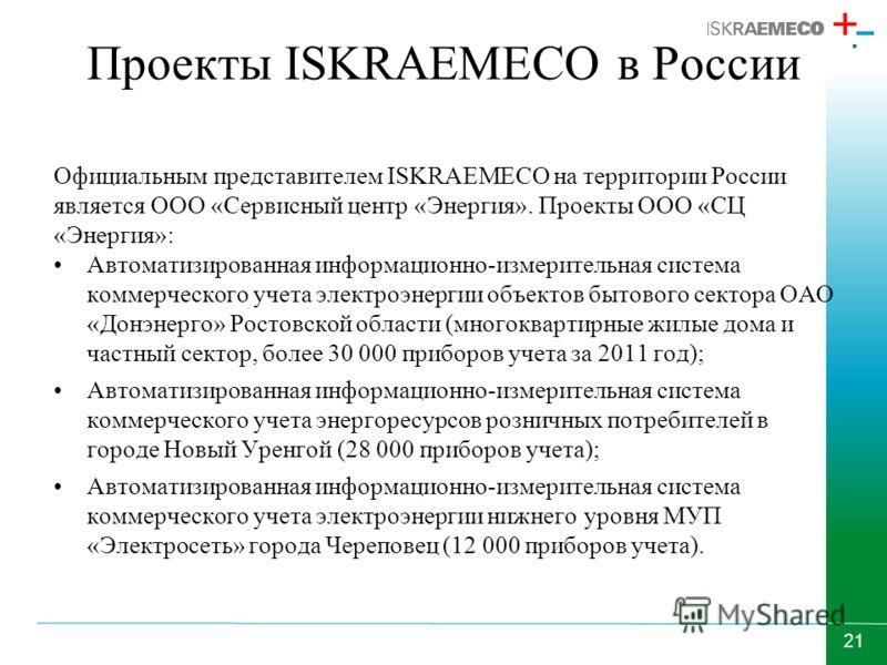 21 Проекты ISKRAEMECO в России Официальным представителем ISKRAEMECO на территории России является ООО «Сервисный центр «Энергия». Проекты ООО «СЦ «Энергия»: Автоматизированная информационно-измерительная система коммерческого учета электроэнергии об