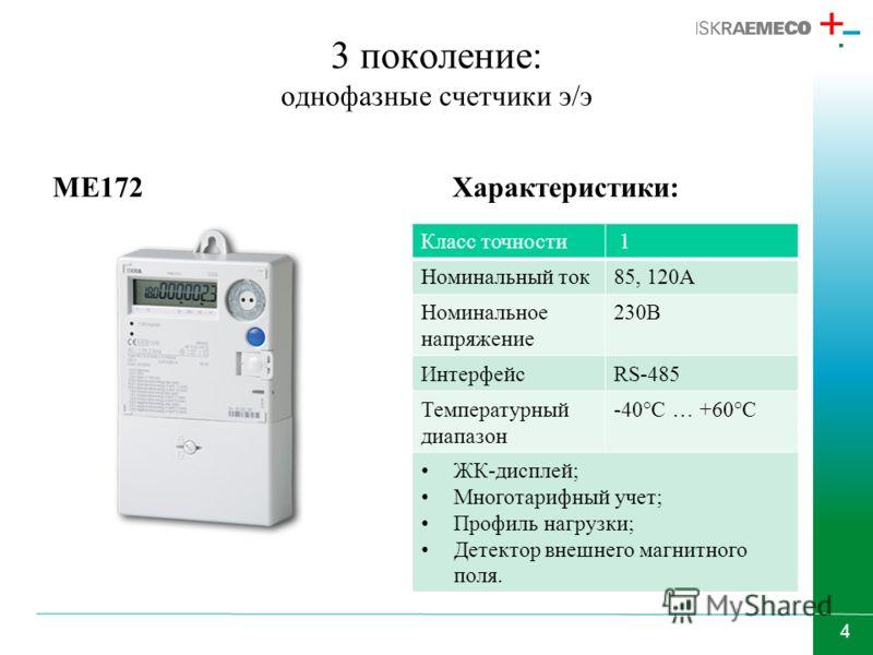 4 3 поколение: однофазные счетчики э/э ME172Характеристики: Класс точности 1 Номинальный ток85, 120А Номинальное напряжение 230В ИнтерфейсRS-485 Температурный диапазон -40°С … +60°С ЖК-дисплей; Многотарифный учет; Профиль нагрузки; Детектор внешнего