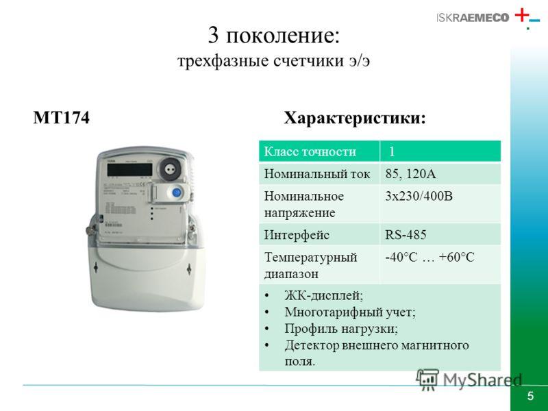 5 3 поколение: трехфазные счетчики э/э MT174Характеристики: Класс точности 1 Номинальный ток85, 120А Номинальное напряжение 3х230/400В ИнтерфейсRS-485 Температурный диапазон -40°С … +60°С ЖК-дисплей; Многотарифный учет; Профиль нагрузки; Детектор вне