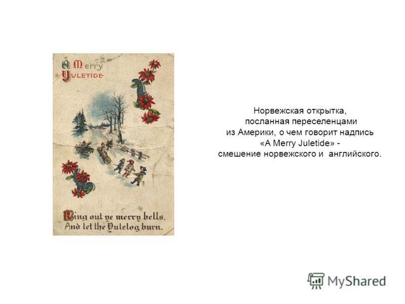 Норвежская открытка, посланная переселенцами из Америки, о чем говорит надпись «A Merry Juletide» - смешение норвежского и английского.