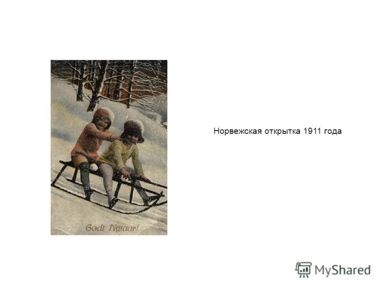 Норвежская открытка 1911 года