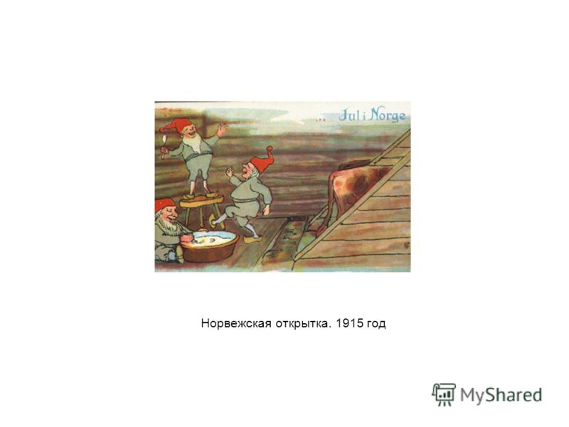 Норвежская открытка. 1915 год