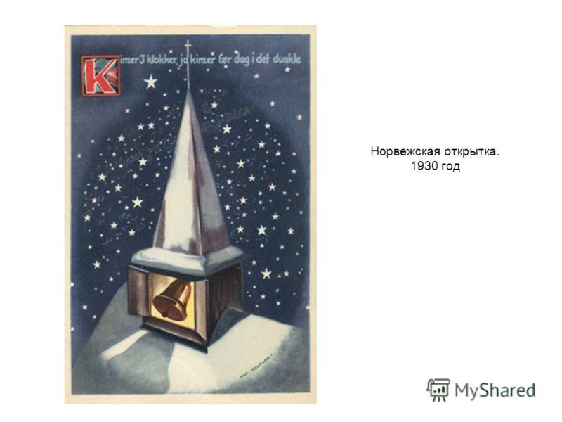 Норвежская открытка. 1930 год