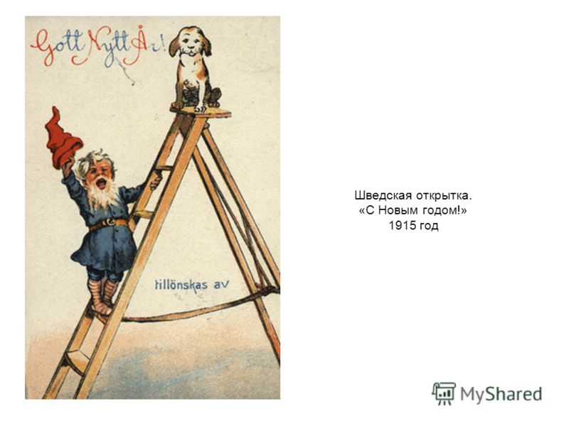 Шведская открытка. «С Новым годом!» 1915 год