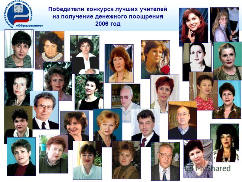 Победители конкурса лучших учителей на получение денежного поощрения 2006 год