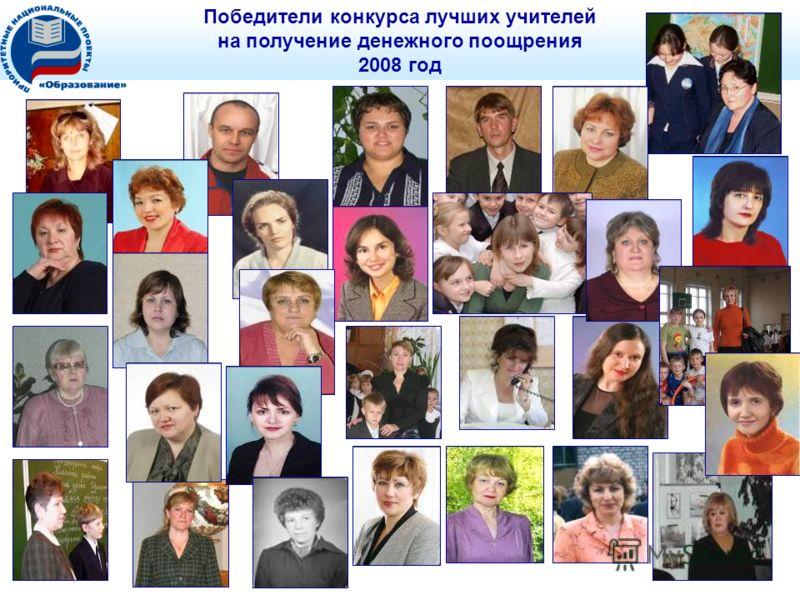 Победители конкурса лучших учителей на получение денежного поощрения 2008 год