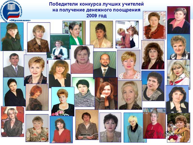 Победители конкурса лучших учителей на получение денежного поощрения 2009 год