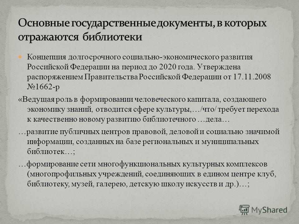 Концепция долгосрочного социально-экономического развития Российской Федерации на период до 2020 года. Утверждена распоряжением Правительства Российской Федерации от 17.11.2008 1662-р «Ведущая роль в формировании человеческого капитала, создающего эк