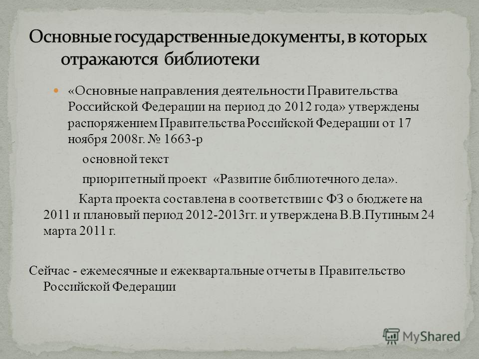 «Основные направления деятельности Правительства Российской Федерации на период до 2012 года» утверждены распоряжением Правительства Российской Федерации от 17 ноября 2008г. 1663-р основной текст приоритетный проект «Развитие библиотечного дела». Кар