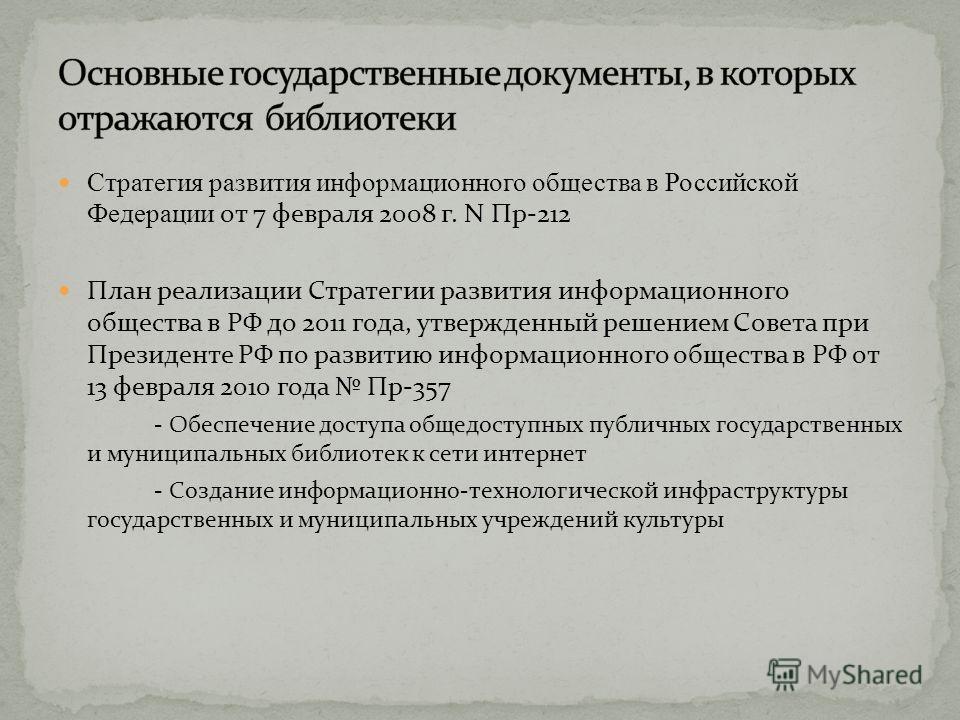 Стратегия развития информационного общества в Российской Федерации от 7 февраля 2008 г. N Пр-212 План реализации Стратегии развития информационного общества в РФ до 2011 года, утвержденный решением Совета при Президенте РФ по развитию информационного