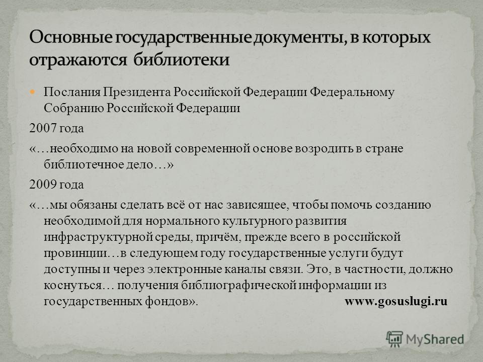 Послания Президента Российской Федерации Федеральному Собранию Российской Федерации 2007 года «…необходимо на новой современной основе возродить в стране библиотечное дело…» 2009 года «…мы обязаны сделать всё от нас зависящее, чтобы помочь созданию н