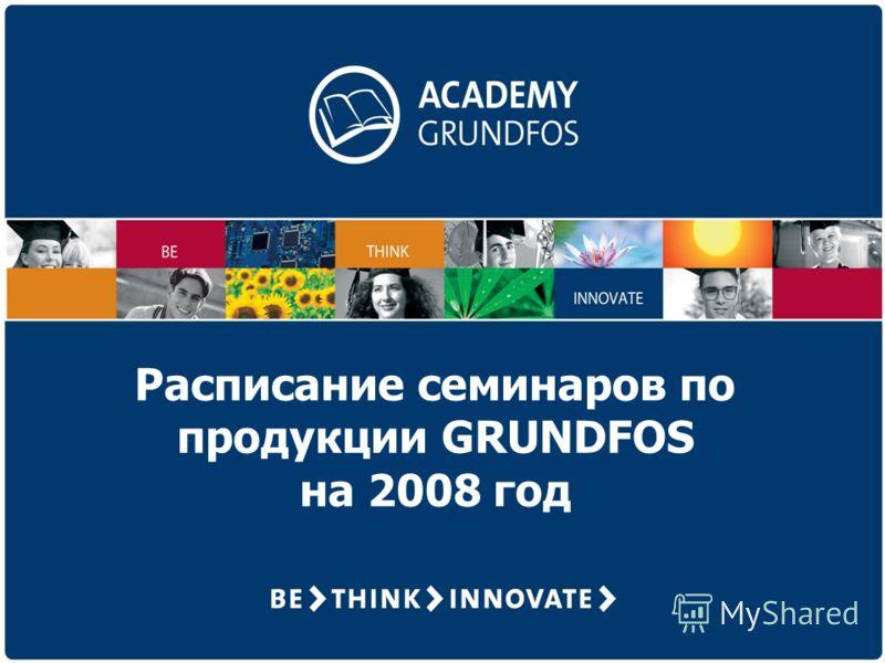 Расписание семинаров по продукции GRUNDFOS на 2008 год