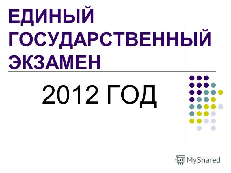 ЕДИНЫЙ ГОСУДАРСТВЕННЫЙ ЭКЗАМЕН 2012 ГОД