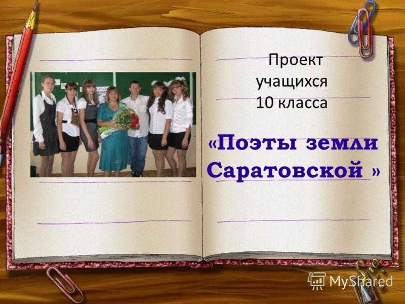 «Поэты земли Саратовской » Проект учащихся 10 класса