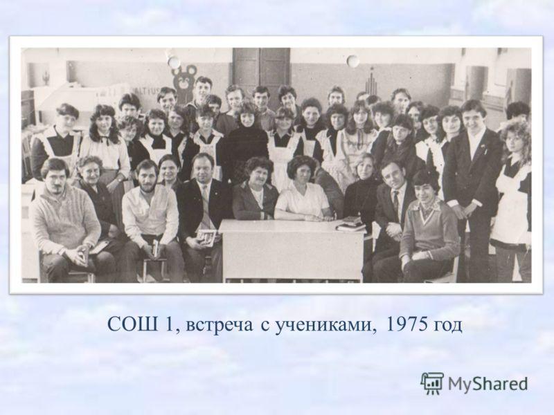 СОШ 1, встреча с учениками, 1975 год