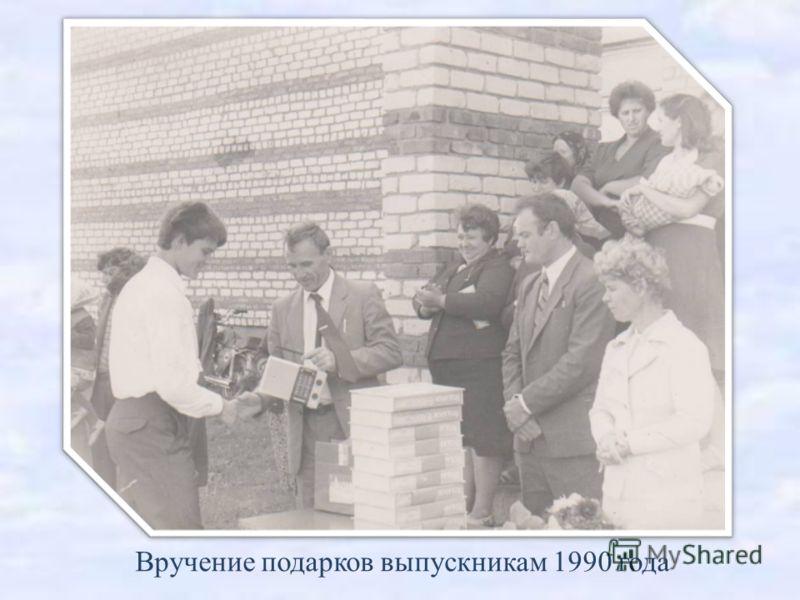 Вручение подарков выпускникам 1990 года