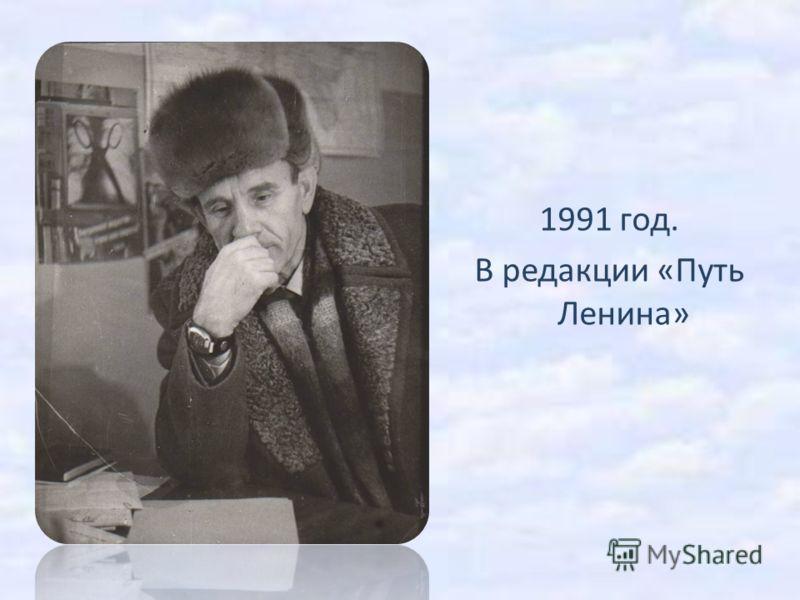 1991 год. В редакции «Путь Ленина»