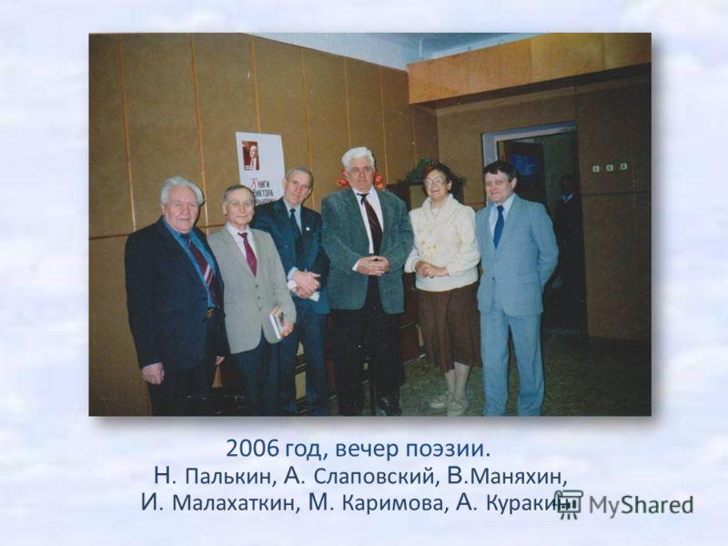 2006 год, вечер поэзии. Н. Палькин, А. Слаповский, В. Маняхин, И. Малахаткин, М. Каримова, А. Куракин