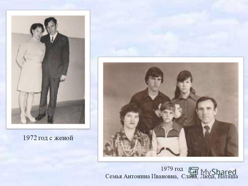 1972 год с женой 1979 год Семья Антонина Ивановна, Слава, Люда, Наташа