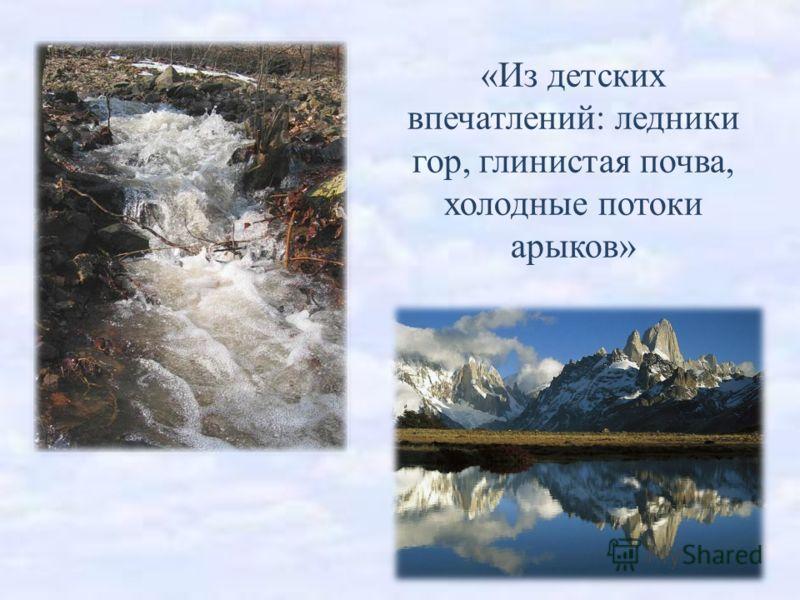 «Из детских впечатлений: ледники гор, глинистая почва, холодные потоки арыков»