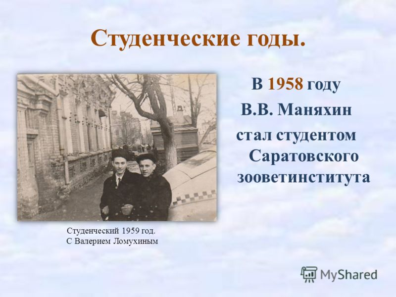 Студенческие годы. В 1958 году В.В. Маняхин стал студентом Саратовского зооветинститута Студенческий 1959 год. С Валерием Ломухиным