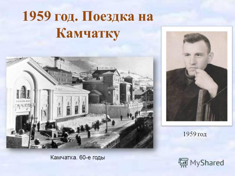 1959 год. Поездка на Камчатку 1959 год Камчатка. 60-е годы