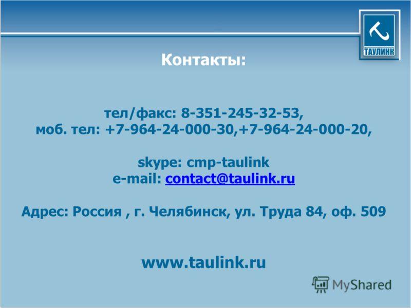 Контакты: тел/факс: 8-351-245-32-53, моб. тел: +7-964-24-000-30,+7-964-24-000-20, skype: cmp-taulink e-mail: contact@taulink.rucontact@taulink.ru Адрес: Россия, г. Челябинск, ул. Труда 84, оф. 509 www.taulink.ru