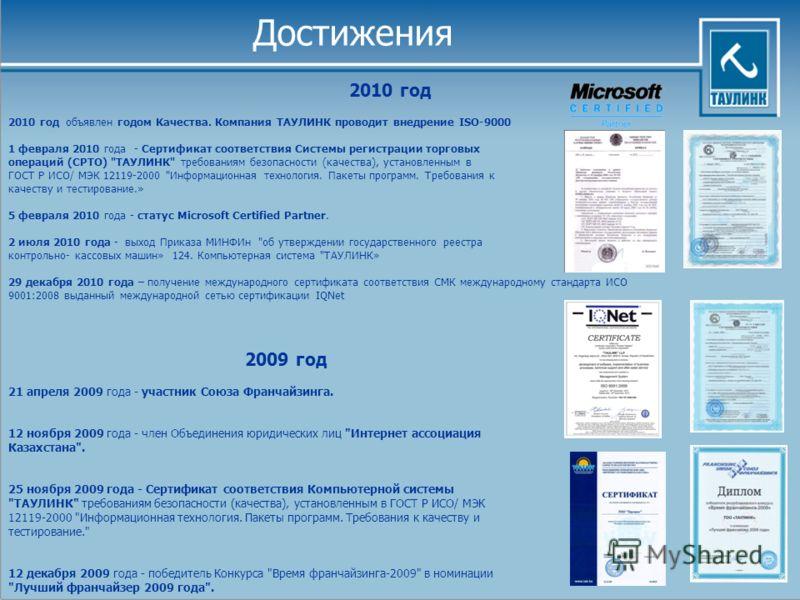 Достижения 2010 год 2009 год 2010 год объявлен годом Качества. Компания ТАУЛИНК проводит внедрение ISO-9000 1 февраля 2010 года - Сертификат соответствия Системы регистрации торговых операций (СРТО)