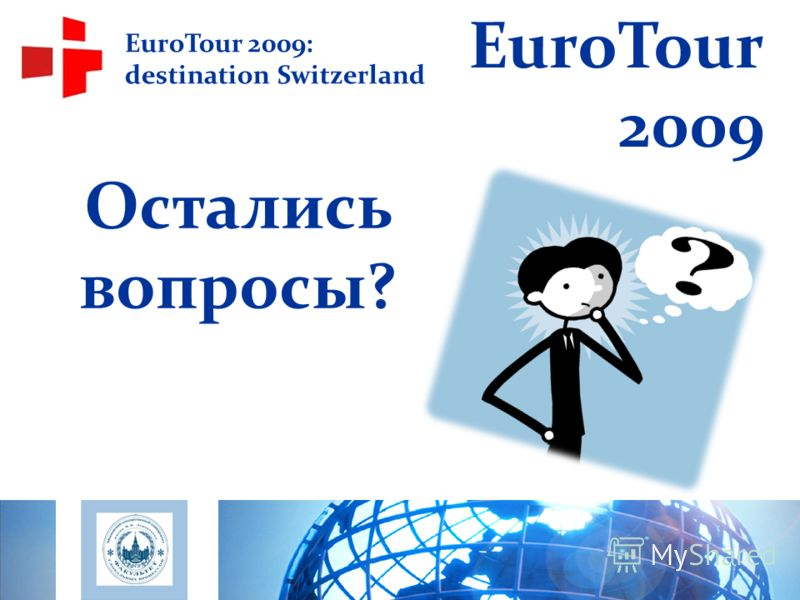 Остались вопросы? EuroTour 2009: destination Switzerland EuroTour 2009