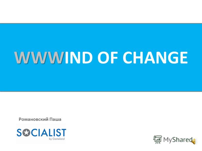 WWW WWWIND OF CHANGE Романовский Паша