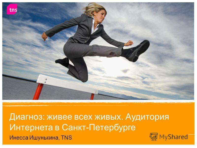1 Диагноз: живее всех живых. Аудитория Интернета в Санкт-Петербурге Инесса Ишунькина, TNS Москва 22 апреля 2009